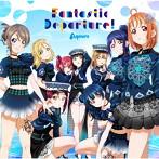 「ラブライブ!サンシャイン!! Aqours 6th LoveLive!DOME TOUR 2020」テーマソングCD~Fantastic Departure!/Aqours(シングル)