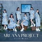 「モンスター娘のお医者さん」OP主題歌~カンパネラ響く空で/ARCANA PROJECT(シングル)
