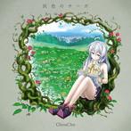 灰色のサーガ/ChouCho(シングル)