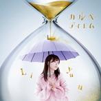 「100万の命の上に俺は立っている」エンディング主題歌~カルペ・ディエム/Liyuu(シングル)