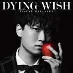 DYING WISH/畠中祐(シングル)