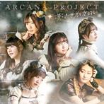 「回復術士のやり直し」ED主題歌~夢で世界を変えるなら/ARCANA PROJECT(シングル)