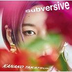 Subversive/高槻かなこ(シングル)