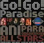 アニぱら音楽館オールスターズ/Go!Go!Paradise!!(シングル)