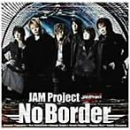 No Border/JAM Project(シングル)