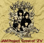 Crest of'Z's'/JAM Project(シングル)