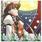 Weeping alone/結城アイラ(シングル)