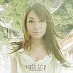 earth trip/栗林みな実(シングル)