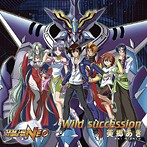 Wild succession/美郷あき(シングル)