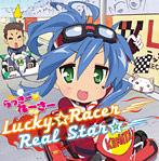 Lucky☆Racer/Real Star☆/佐咲紗花(シングル)