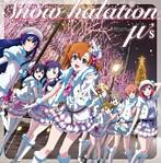 Snow halation/ラブライブ!(シングル)