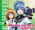 TVアニメ「けんぷファー fur die Liebe」OP&ED主題歌 Choose my love!/妄想少女A/栗林みな実(シングル)