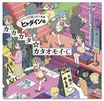 TVアニメ「日常」OP ヒャダインのカカカタ☆カタオモイ‐C/ヒャダイン(シングル)