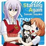 TVアニメ『カードファイト!! ヴァンガード』ED Starting Again/佐咲紗花(シングル)