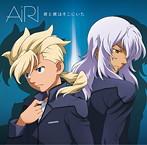 TVアニメ「機動戦士ガンダムAGE」挿入歌 君と僕はそこにいた/AiRI(シングル)