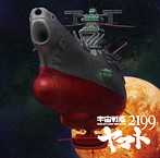 TVアニメ『宇宙戦艦ヤマト2199』主題歌 宇宙戦艦ヤマト/真赤なスカーフ/ささきいさお(シングル)