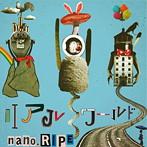 nano.RIPE/リアルワールド(シングル)