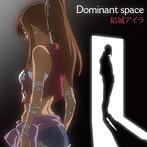 戦う司書 The Book of Bantorra Dominant space/結城アイラ(シングル)