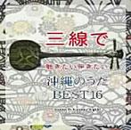 根岸和寿/三線で聴きたい弾きたい 沖縄のうた BEST16(アルバム)