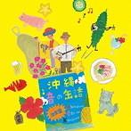 沖縄 音の缶詰決定盤(アルバム)