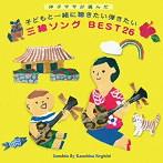 根岸和寿/洋子ママが選んだ,子どもと一緒に聴きたい弾きたい 三線ソング BEST26(アルバム)