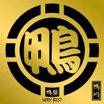 鴨川/鴨盤-VERY BEST-(アルバム)