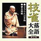 桂枝雀/枝雀落語大全 第五集(アルバム)