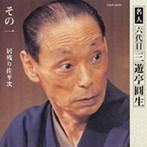 三遊亭圓生(六代目)/六代目三遊亭圓生 その1(アルバム)