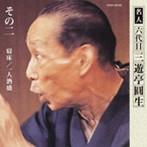三遊亭圓生(六代目)/六代目三遊亭圓生 その2(アルバム)