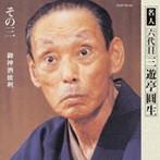三遊亭圓生(六代目)/六代目三遊亭圓生 その3(アルバム)