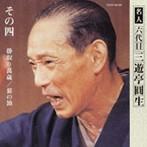 三遊亭圓生(六代目)/六代目三遊亭圓生 その4(アルバム)