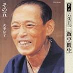 三遊亭圓生(六代目)/六代目三遊亭圓生 その5(アルバム)