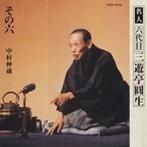 三遊亭圓生(六代目)/六代目三遊亭圓生 その6(アルバム)