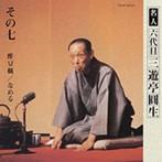 三遊亭圓生(六代目)/六代目三遊亭圓生 その7(アルバム)