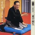 三遊亭圓生(六代目)/六代目三遊亭圓生 その9(アルバム)