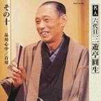 三遊亭圓生(六代目)/六代目三遊亭圓生 その10(アルバム)