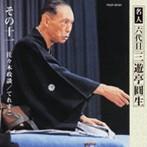 三遊亭圓生(六代目)/六代目三遊亭圓生 その11(アルバム)