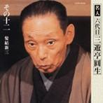 三遊亭圓生(六代目)/六代目三遊亭圓生 その12(アルバム)