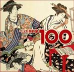 ベスト純邦楽100(アルバム)