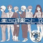 僕たちの洋楽ヒットVol.13(1981~82)(アルバム)