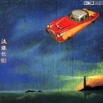 松任谷由実/流線型'80(リマスタリング盤)(アルバム)