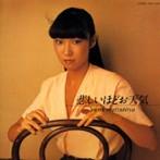 松任谷由実/悲しいほどお天気(リマスタリング盤)(アルバム)