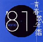 青春歌年鑑'81 BEST30(アルバム)