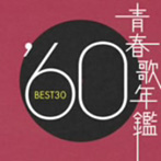 青春歌年鑑 1960(アルバム)