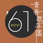 青春歌年鑑 1961(アルバム)
