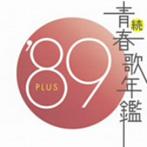 続・青春歌年鑑'89 PLUS(アルバム)