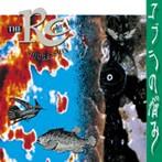 RCサクセション/コブラの悩み(アルバム)