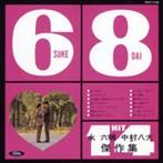 永六輔・中村八大 傑作集/6輔+8大=14ヒット+α(アルバム)