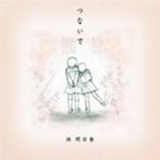 林明日香/つないで(アルバム)