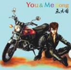 氣志團/You & Me Song(シングル)